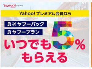 Yahoo!トラベルでの宿泊でポイントが5%もらえる