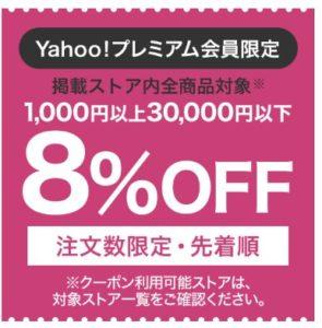 Yahooプレミアムお得なクーポン券