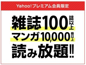 Yahoo!プレミアム会員なら雑誌100誌、マンガ10,000冊が読み放題!