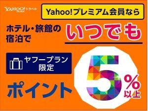 Yahoo!プレミアム特典-ホテル、旅館の宿泊で5%以上