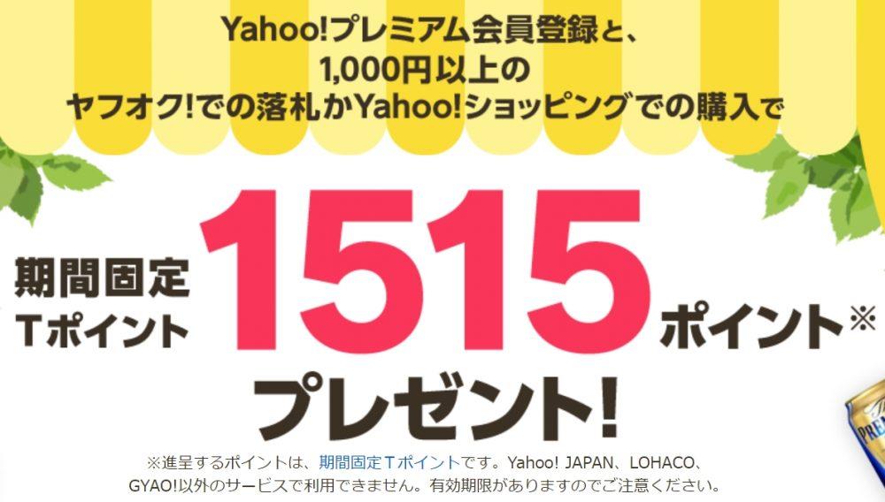 Yahooプレミアム1515ポイント