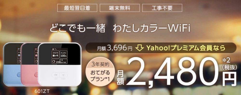 Yahoo!Wi-Fi月額2480円(税抜)