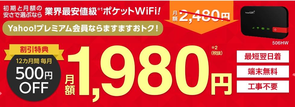 Yahoo!WiFiキャンペーン
