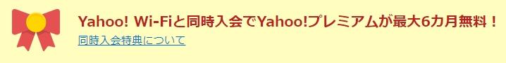 Yahoo!WiFiキャンペーン6