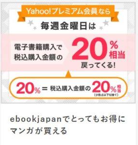 ebookjapanで最大20%戻ってくる