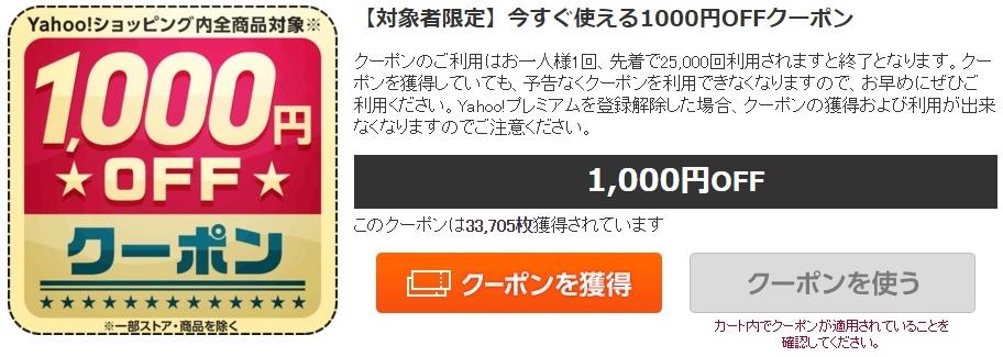 yahooプレミアム1000円クーポン