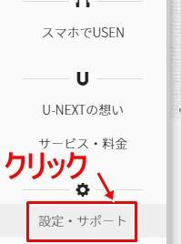 u-next無料視聴確認1