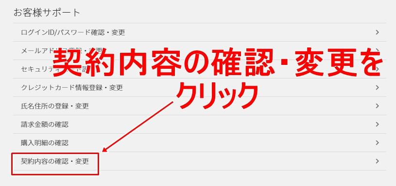 u-next無料視聴確認5