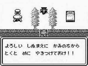 魔界塔士Sa・Ga