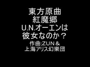 U.N.オーエンは彼女なのか?