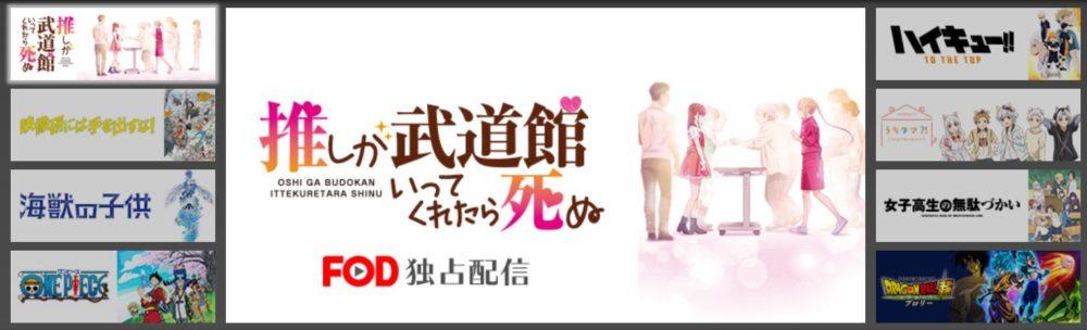 FODプレミアムアニメ作品