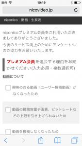 ニコニコ動画スマホ-プレミアム会員退会アンケート