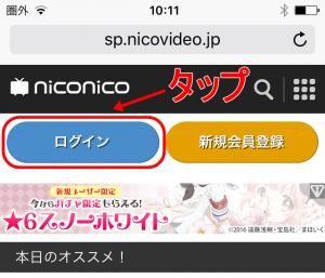 ニコニコ動画スマホ-ログイン画面