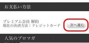 ニコニコ動画スマホ-クレジットカードでの解約