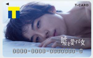 高橋一生デザインのTカード
