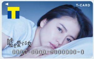 長澤まさみデザインのTカード