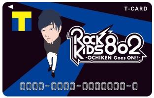 ROCK KIDS 802のTカード