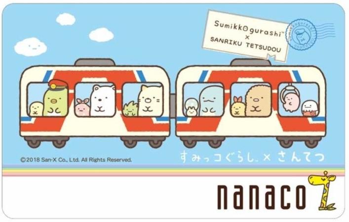 三陸鉄道×すみっコぐらしのnanacoカード