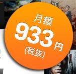 月額933円hulu