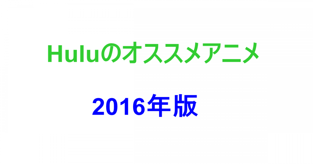 Huluオススメアニメ2016年版