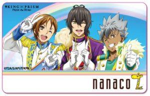 KING OF PRISM -PRIDE the HERO-限定デザイン(描き起こしver.)nanacoカード