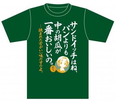 ダージリン様の格言Tシャツ2