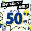 電子コミックと動画の購入でポイント50倍【Yahoo!プレミアム会員限定】