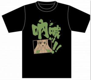 西絹代(にしきぬよ)の格言Tシャツ