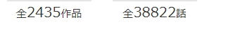 dアニメストア-アニメの数