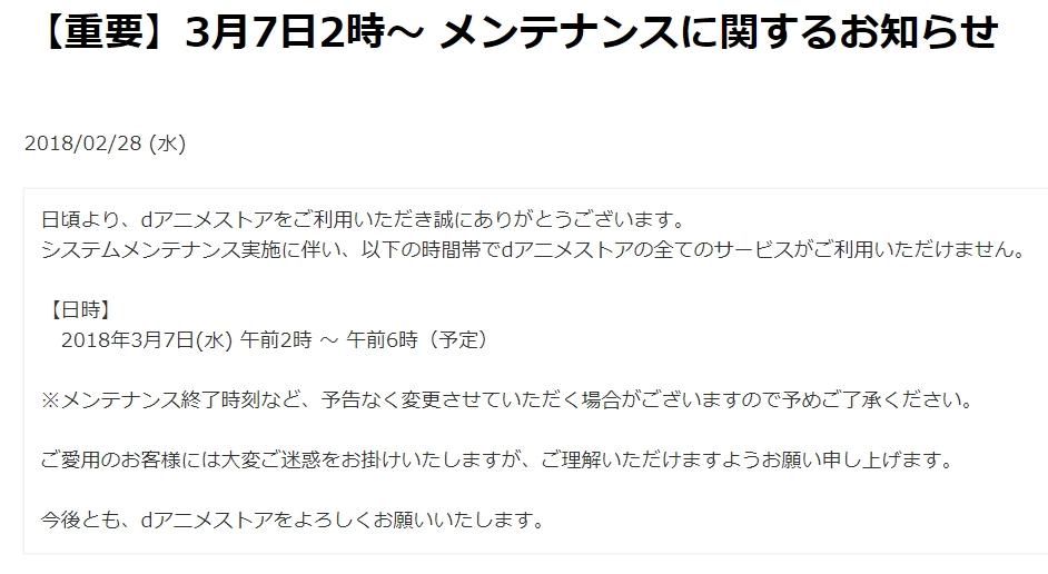 dアニメストア-メンテナンス2018-3