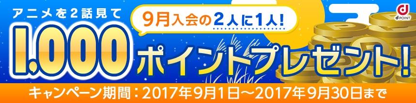 dアニメストア-プレゼント4