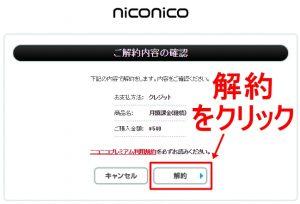 ニコニコ動画PC-プレミアム会員解約最終確認