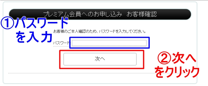 ニコニコ動画PC-パスワード入力-次へ