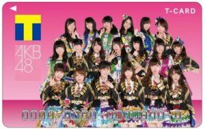 AKB48グループのTカード