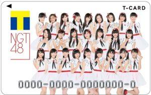 NGT48のTカード