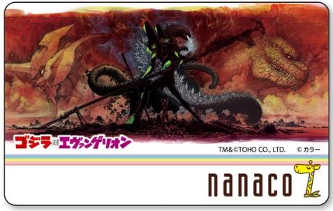 前田真宏デザインのナナコカード
