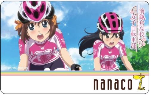 南鎌倉高校女子自転車部のナナコカード
