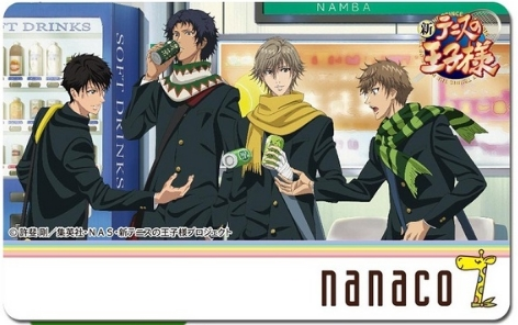 新テニスの王子様(四天宝寺中学校)nanacoカード