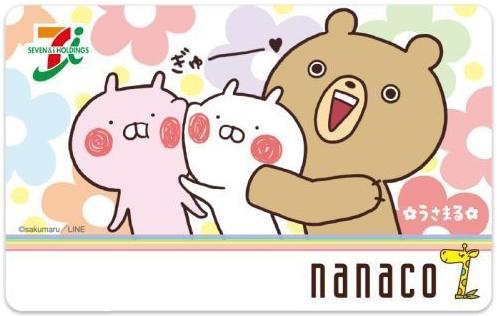 うさまるのnanacoカード