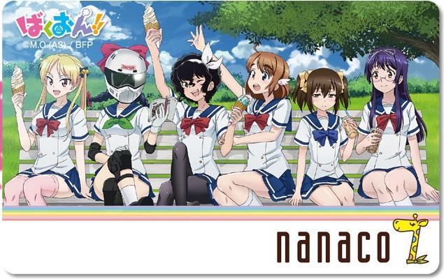 ばくおん!!nanacoカード