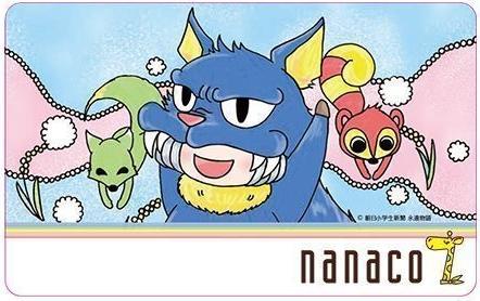 オリジナルトワのnanacoカード
