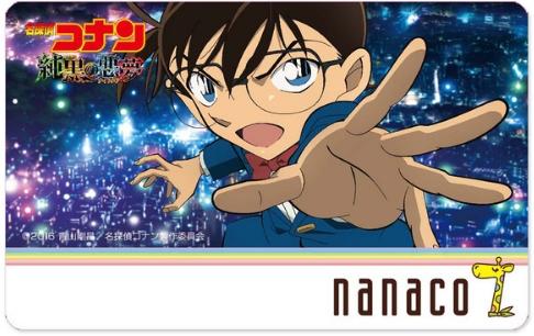 名探偵コナン-純黒の悪夢-nanacoカード