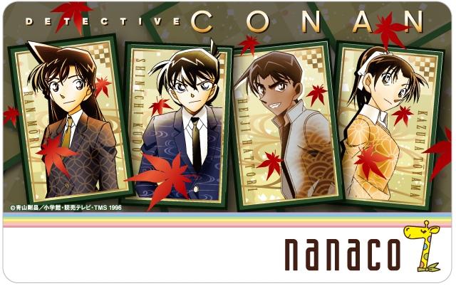 名探偵コナン(A-TYPE)のnanacoカード