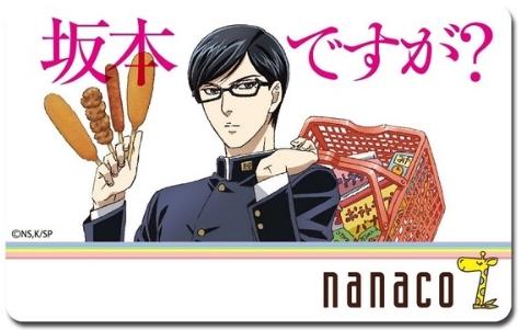 坂本ですがのnanacoカード
