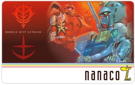 安彦良和デザインのnanacoカード(TYPE-A)