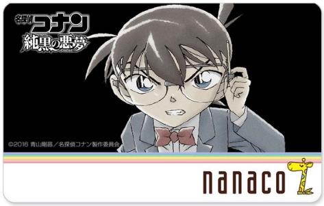 純黒の悪夢-ブラック ver-nanacoカード