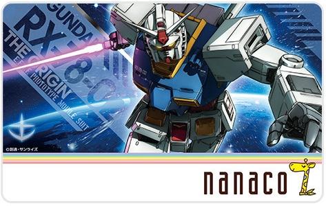 RX-78-02(ガンダム)のnanacoカード(TYPE-B)