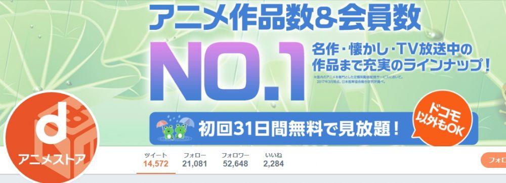 dアニメストア-アニメ作品数-会員数No.1