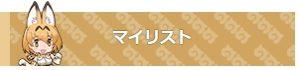 きせかえテーマ-サーバルちゃん