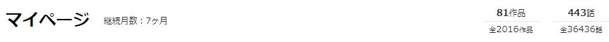 dアニメストア-マイページ情報